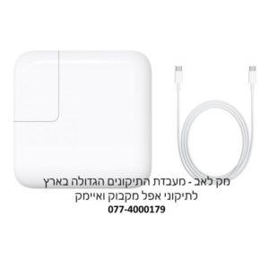 מטען מקורי למקבוק החדש Apple 29W USB-C Power Adapter, A1540 MacBook Retina 12