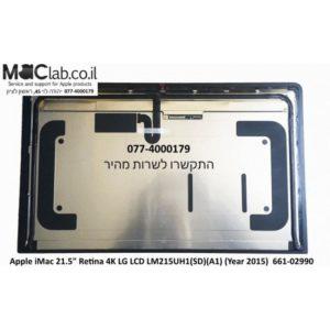 """מסך איימק Apple iMac 21.5"""" Retina 4K LG LCD LM215UH1(SD)(A1) (Year 2015) 661-02990"""